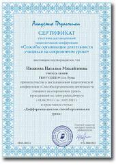 Сертификат конференции
